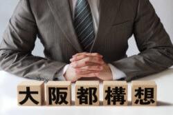 道州制の目的は日本解体。外資系大企業に売却が目的。